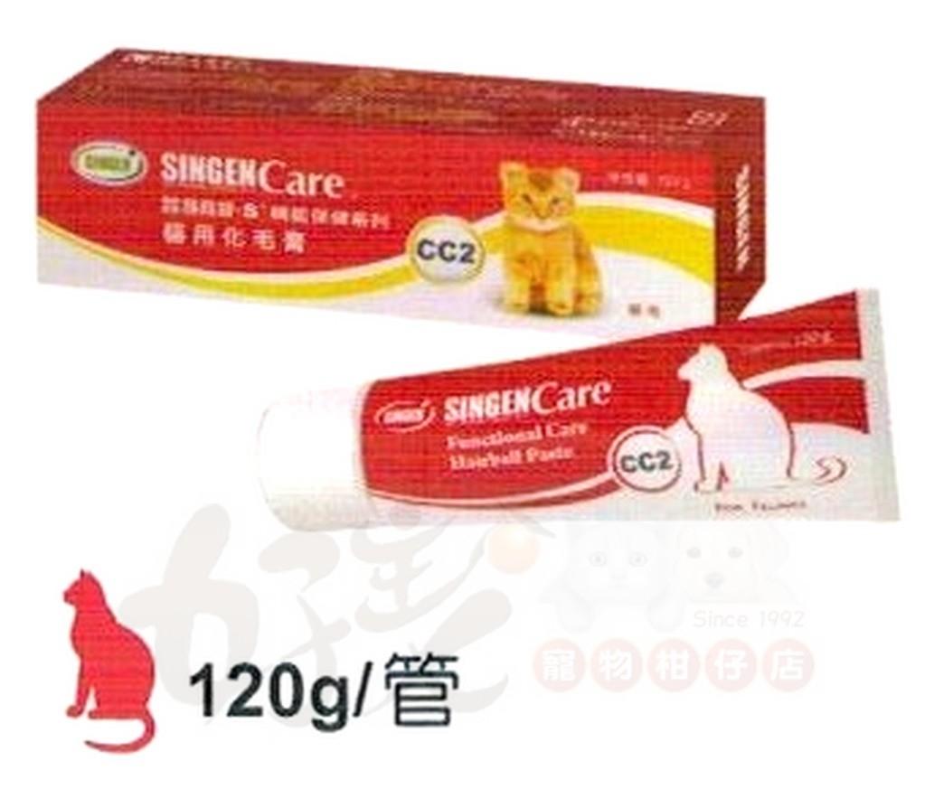 [ 好主人 ] 發育寶-S貓用化毛膏120g*兩條$350